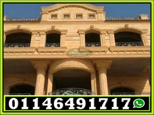 أشكال و أنواع الحجر الهاشمي للواجهات 500x375 - تصميم واجهات منازل حجر 01146491717