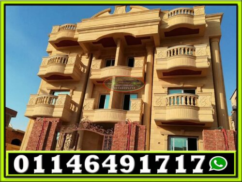 أنواع حجر تشطيب واجهات منازل مودرن 500x375 - اشكال ديكورات واجهات منازل حجر 01012006456