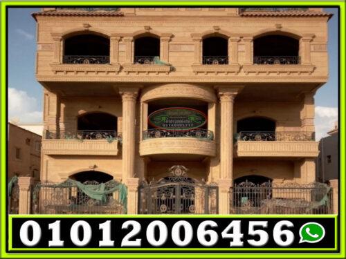 أنواع حجر لتشطيب ديكور واجهات منازل 500x375 - ديكور واجهات فلل حجر هاشمى 01012006456