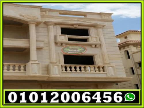 اسعار الحجر الهاشمى الراس 500x375 - اسعار الحجر الهاشمي وانواعه في مصر 01146491717