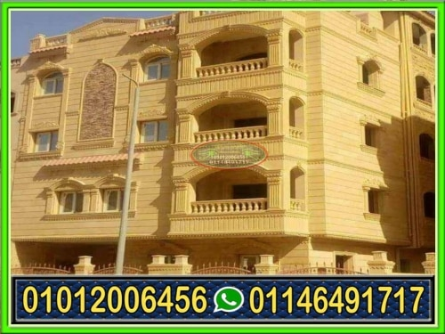 اسعار الحجر الهاشمى فى مصر 500x375 - اسعار حجر تشطيب واجهات منازل مصرية 01146491717