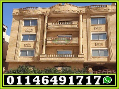 اسعار الحجر الهاشمي في مصر 500x375 - سعر متر الحجر الهاشمي فى مصر 01146491717