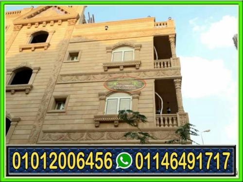 اسعار تركيب الحجر الهاشمى فى مصر 500x375 - تركيب حجر هاشمى للواجهات بارخص اسعار الحجر فى مصر 2021