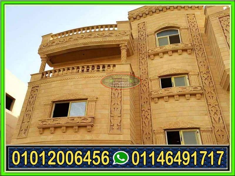 تركيب حجر هاشمى للواجهات 01012006456