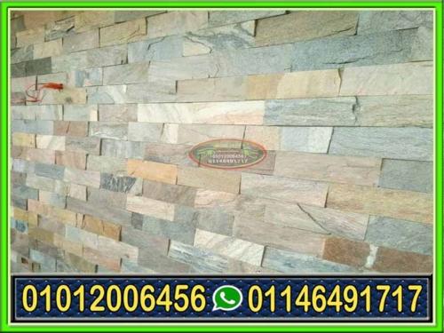 اسعار حجر مايكا مصرى 500x375 - حجر مايكا للديكور الداخلى والواجهات مميزات وسعر المايكا