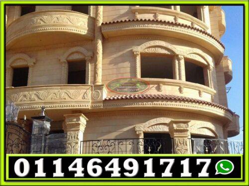 اسعار حجر هاشمي تشطيب واجهات منازل 500x375 - تصميم واجهات منازل حجر 01146491717