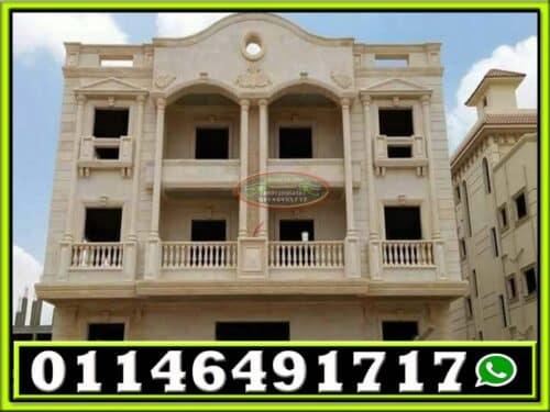 اسعار حجر هاشمي في مصر 500x375 - سعر متر الحجر الهاشمي فى مصر 01146491717
