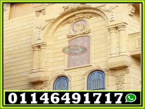 الحجر الهاشمي المفرز 500x375 - تصميم واجهات منازل حجر 01146491717