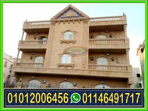 انواع الحجر الهاشمى ومميزات كل نوع 500x375 - تشطيب واجهات منازل مصرية حجر هاشمى 01146491717