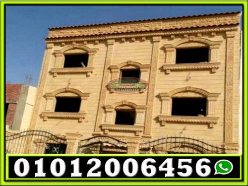 انواع حجر الواجهات واسعارها 500x375 - سعر الحجر الهاشمى توريد وتركيب 01146491717