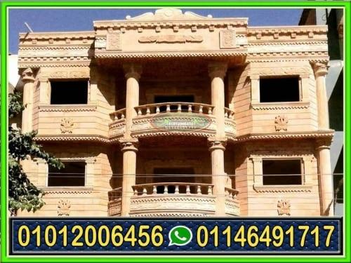 انواع حجر الواجهات 500x375 - اسعار الحجر الفرعونى للواجهات 01012006456