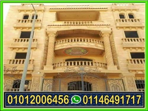 انواع حجر تشطيب واجهات منازل مصرية 500x375 - اسعار حجر تشطيب واجهات منازل مصرية 01146491717