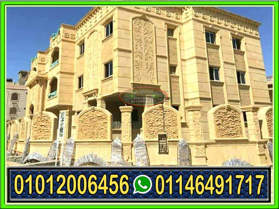سعر الحجر الهاشمى توريد وتركيب 01146491717