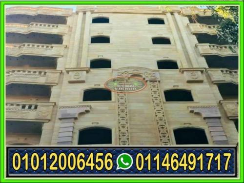 تركيب حجر هاشمى بالتل 500x375 - تركيب حجر هاشمى للواجهات بارخص اسعار الحجر فى مصر 2021