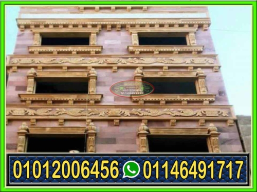 تشطيب واجهات حجر هاشمى احمر سانت كاترين 500x375 - تشطيب واجهات حجر هاشمى فى مصر مميزات الحجر وانواعه