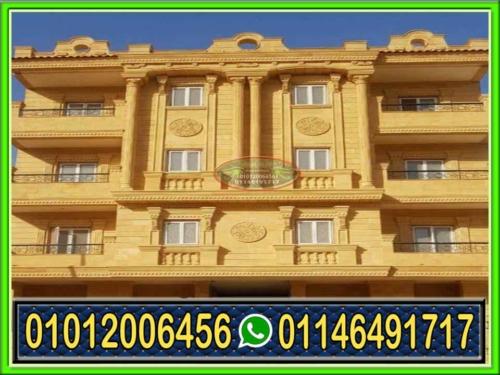 تشطيب واجهات حجر هاشمي في مصر 500x375 - تشطيب واجهات حجر هاشمي بافخم ديكورات منازل