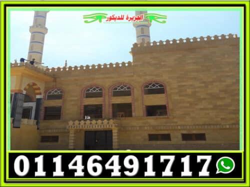 تشطيب واجهات مساجد حجر هاشمى 500x375 - تشطيب واجهات مساجد حجر هاشمى 01146491717