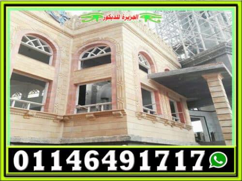 تشطيب واجهات مساجد حجر 500x375 - تشطيب واجهات مساجد حجر هاشمى 01146491717