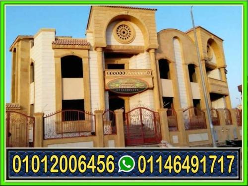 تشطيب واجهات منازل حجر هاشمى 1 500x375 - تصاميم واجهات منازل مودرن فى مصر 01146491717