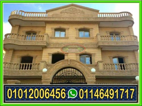 تشطيب واجهات منازل حجر هاشمى 500x375 - ديكور واجهات منازل حديثة بتصاميم تشطيب واجهات مودرن
