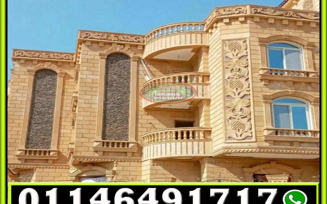 تصميم واجهات منازل حجر 01146491717