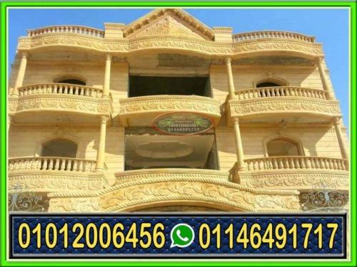 تشطيب واجهات منازل مصرية حجر هاشمى 01146491717 500x375 - تشطيب واجهات منازل مصرية حجر هاشمى 01146491717