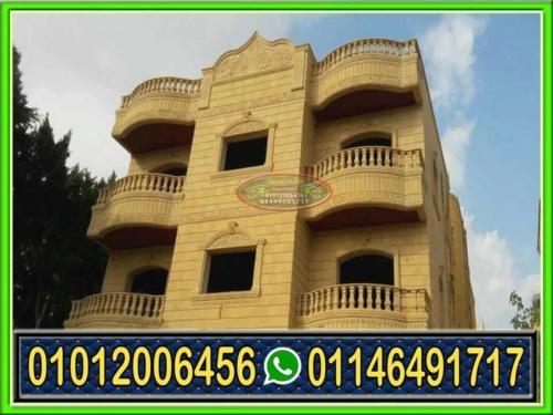 تشطيب واجهات منازل مصرية حجر هاشمى 500x375 - تشطيب واجهات منازل مصرية حجر هاشمى 01146491717