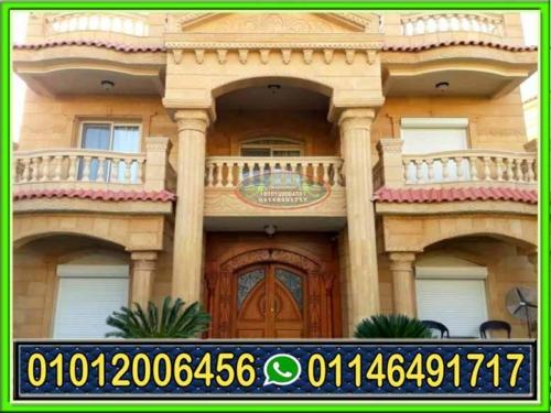 تصميم واجهات منازل حجر فرعونى 500x375 - تصاميم واجهات منازل مودرن فى مصر 01146491717