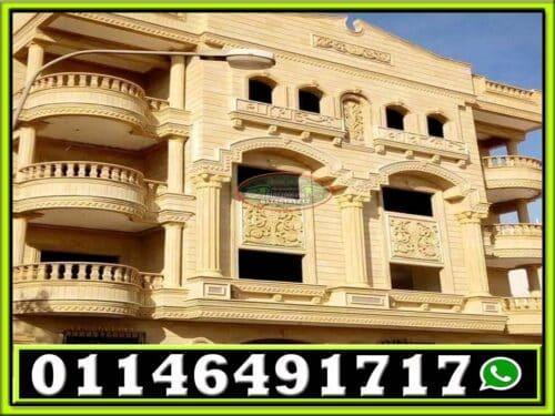 تصميم واجهات منازل مصرية 1 500x375 - سعر متر الحجر الهاشمي فى مصر 01146491717