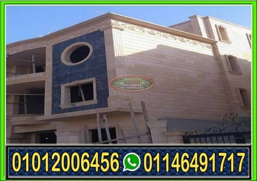 حجر مايكا للواجهات 500x353 - تشطيب واجهات منازل مصرية مودرن بأرخص اسعار حجر هاشمى