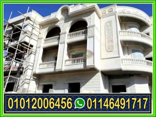 حجر هاشمى ابيض 500x375 - تشطيب واجهات منازل مصرية حجر هاشمى 01146491717