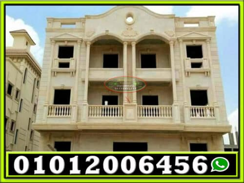 حجر هاشمى راس 1 500x375 - تشطيب واجهات المنازل بالاحجار الطبيعية 01012006456