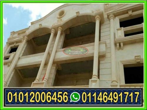 حجر هاشمى راس 500x375 - تشطيب واجهات منازل مصرية حجر هاشمى 01146491717