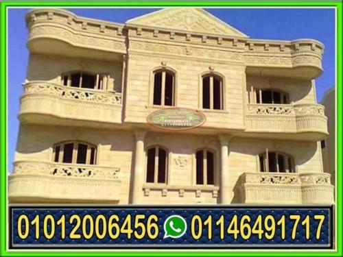 حجر هاشمى كريمى 500x375 - تشطيب واجهات منازل مصرية حجر هاشمى 01146491717