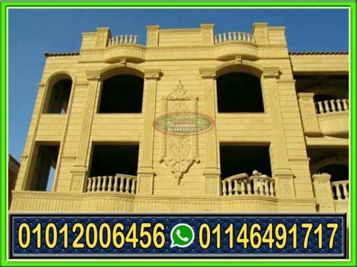 حجر هاشمى للمنازل المصرية 500x375 - واجهات منازل مصرية 01146491717