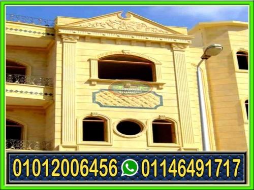 حجر هاشمى منازل مصرية 500x375 - واجهات منازل مصرية 01146491717