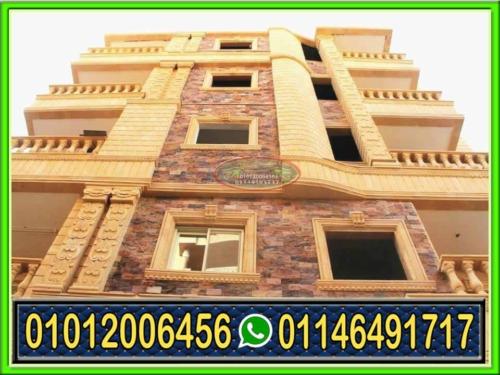حجر هاشمى واجهات منازل مصرية 500x375 - واجهات منازل مصرية 01146491717