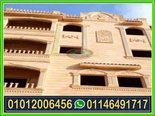حجر هاشمي كريمى 500x375 - تركيب حجر هاشمى للواجهات 01012006456