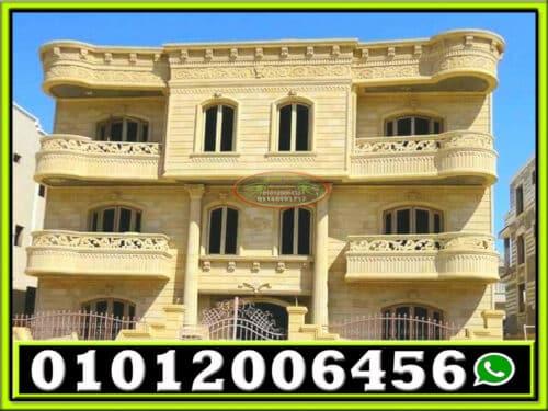 حجر هاشمي كريمي 1 500x375 - تشطيب واجهات المنازل بالاحجار الطبيعية 01012006456