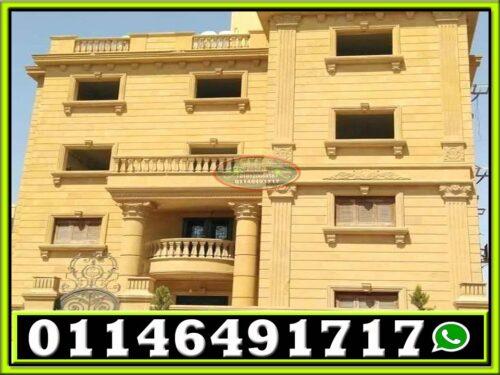 حجر هاشمي ناعم 1 500x375 - تصميم واجهات منازل حجر 01146491717