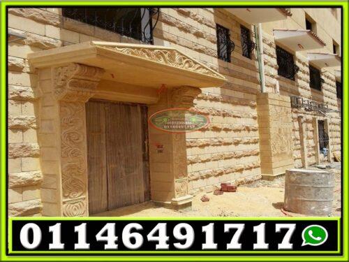 حجر هاشمي وش جبل 500x375 - تصميم واجهات منازل حجر 01146491717