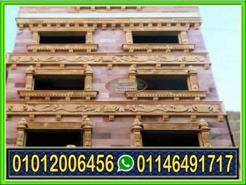 ديكور واجهات منازل حديثة حجر هاشمى احمر 500x375 - ديكور واجهات منازل حديثة بتصاميم تشطيب واجهات مودرن