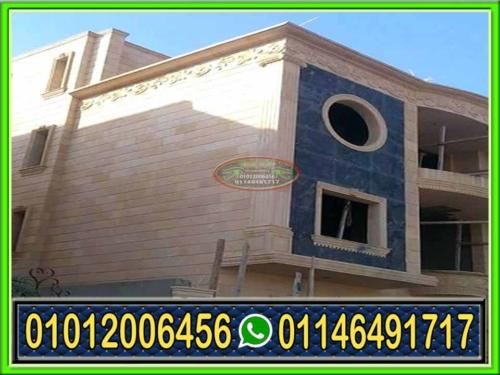 ديكور واجهات منازل حديثة حجر هاشمى كريمى 500x375 - ديكور واجهات منازل حديثة بتصاميم تشطيب واجهات مودرن