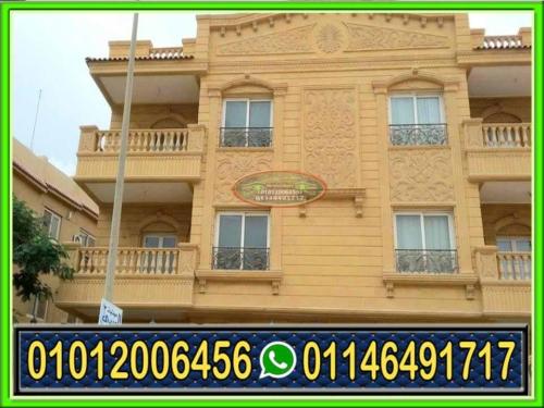 ديكور واجهات منازل مصرية حجر هاشمي 500x375 - واجهات منازل مصرية 01146491717