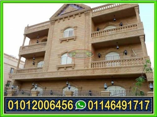 سعر الحجر الهاشمى فى مصر 2020 500x375 - اسعار توريد وتركيب حجر هاشمي 01146491717