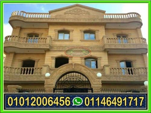 سعر الحجر الهاشمى لتشطيب الواجهات 500x375 - اسعار حجر تشطيب الواجهات المستخدم فى مصر