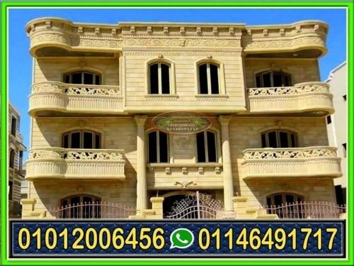 سعر الحجر الهاشمي في مصر 500x375 - ديكورات واجهات منازل حجر مودرن 01012006456