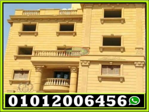 سعر حجر تشطيب الواجهات في مصر 500x375 - تشطيب واجهات المنازل بالاحجار الطبيعية 01012006456