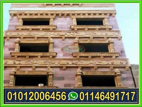 سعر حجر تشطيب واجهات 500x375 - اسعار حجر تشطيب واجهات منازل مصرية 01146491717