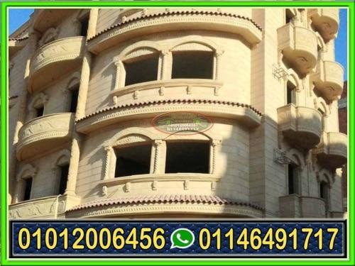 سعر متر الحجر الهاشمى توريد وتركيب 1 500x375 - تركيب حجر هاشمى للواجهات 01012006456
